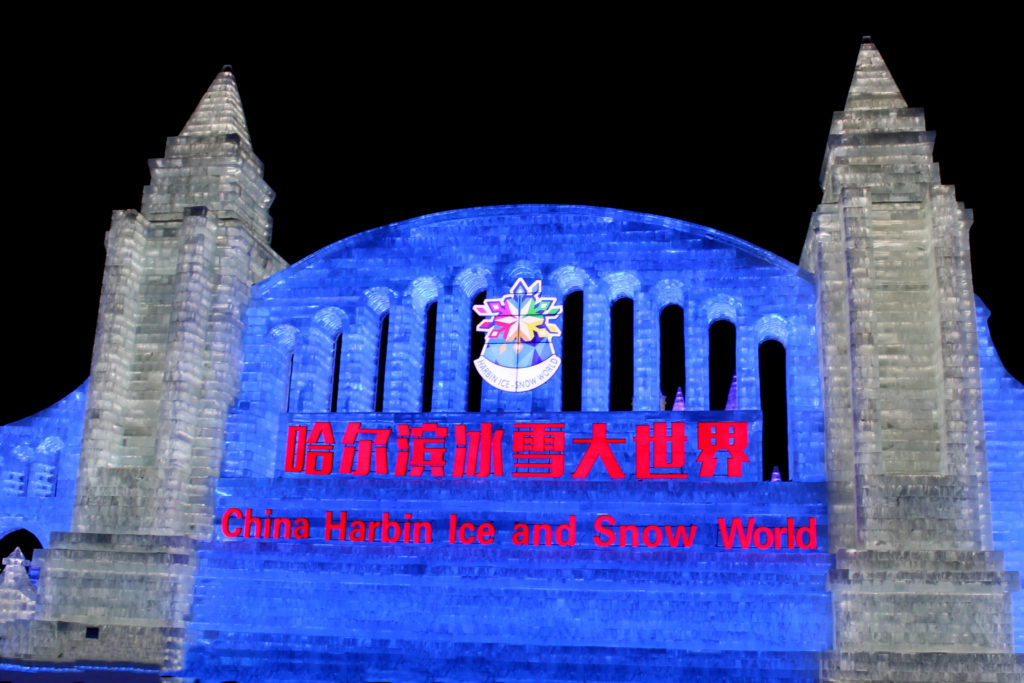 The sculpture at the entrance to Harbin's Ice and Snow Festival