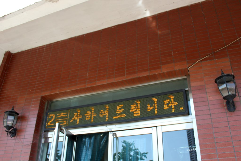 Outside of the restaurant where we ate Pyongyang Cold Noodles